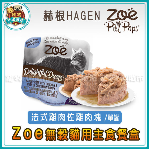 *~寵物FUN城市~*赫根HAGEN《Zoe 無穀貓用主食餐盒80g》法式雞肉佐雞肉塊/單罐入 (28oz,貓罐)