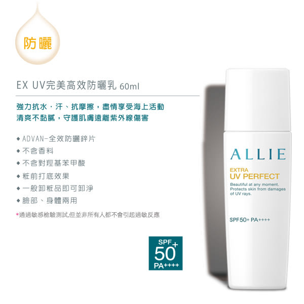 Kanebo佳麗寶 ALLIE EX UV完美高效防曬乳60ml