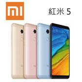 台灣公司貨 小米 紅米5 3G/32G 18:9全面屏-金~贈9H玻保 [24期0利率]
