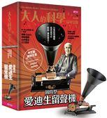 (二手書)大人的科學(9):圓筒型愛迪生留聲機