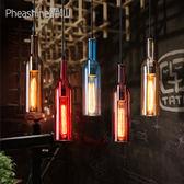 北歐風格餐廳酒吧臺個性創意燈具咖啡廳彩色酒瓶玻璃吊燈【居享優品】