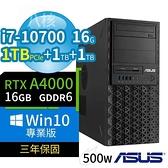 【南紡購物中心】ASUS W480 商用工作站 i7-10700/16G/1TB+1TB+1TB/RTXA4000/Win10/3Y