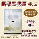 PetLand寵物樂園《寵物補給站》愛兔歡樂聖代屋 - 歡樂巧克力聖代屋 PPS-152 / 雙層 / 兔籠