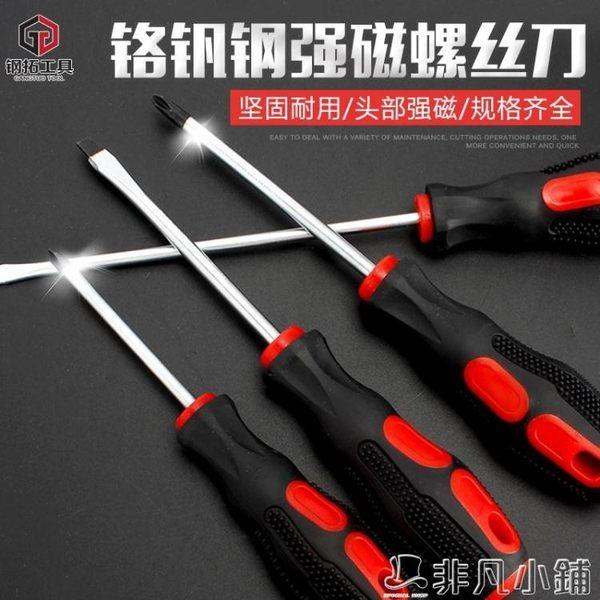 螺絲刀 一字螺絲刀套裝多功能改錐家用維修小工具改刀梅花起子十字螺絲刀 非凡小鋪