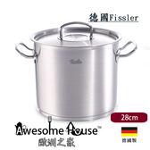 德國 Fissler 主廚系列 original profi 28cm 14L 含蓋 雙耳 不鏽鋼鍋 大湯鍋 #08411328000