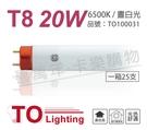 (25入)TOA東亞 FL20D-EX/18 T8 20W 6500K 晝白光 太陽神 三波長T8日光燈管 _ TO100031