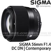 SIGMA 56mm F1.4 DC DN Contemporary (24期0利率 免運 恆伸公司貨三年保固) 微單眼鏡頭