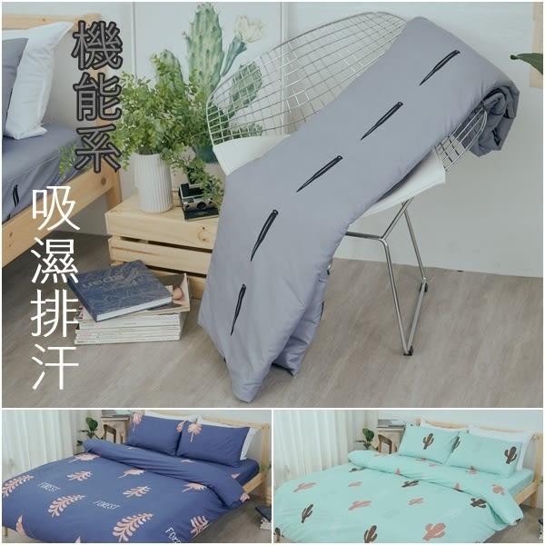 『四款任選』3M吸濕排汗專利技術6尺雙人加大床包枕套+舖棉涼被四件組/床單/空調被/四季被