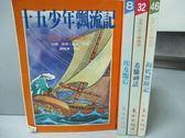 【書寶二手書T3/兒童文學_MEY】十五少年漂流記_埃及豔后_希臘神話_海底歷險記_共4本合售