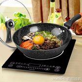 麥飯石炒鍋不黏鍋家用無油煙鐵鍋燃氣灶電磁爐適用多功能炒菜鍋具igo 美芭