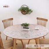 圓形加厚軟質玻璃圓桌桌布pvc防水防油透明餐桌墊水晶板塑膠台布