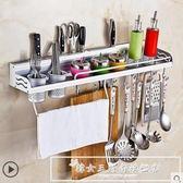 免打孔廚房置物架壁掛式多功能省空間用品刀架調味料調料收納架子igo『韓女王』