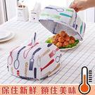 廚房用品 折疊式飯菜保溫罩(大)37*37*17cm 菜罩【KFS141】123ok.
