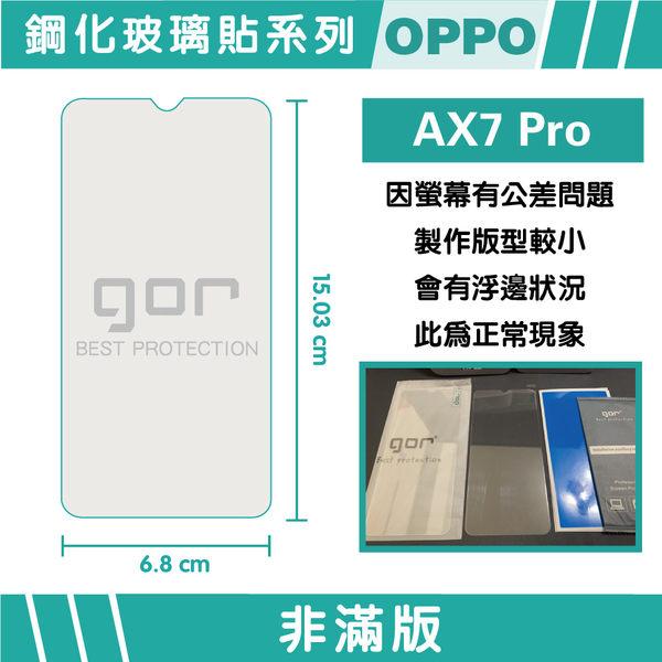 【GOR保護貼】OPPO AX7 Pro  9H鋼化玻璃保護貼 oppo ax7pro 全透明非滿版2片裝 公司貨 現貨