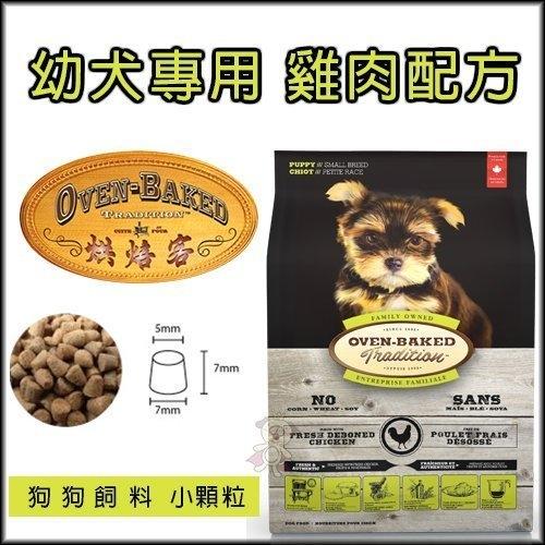 『寵喵樂旗艦店』烘焙客(非吃不可)Oven-Baked《幼犬-雞肉配方(小顆粒)》5磅