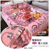 寢屋川 日本系列˙精緻雙層【彩花展麗】毛毯雙人加大典藏毛毯(180*230CM)