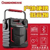 舞音響帶無線話筒戶外便攜式播放器行動充電小型手提音箱 WD科炫數位