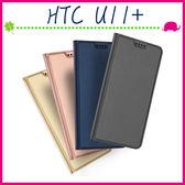 HTC U11+ 6吋 肌膚素色皮套 磁吸手機套 SKIN保護殼 側翻手機殼 支架保護套 簡約外殼