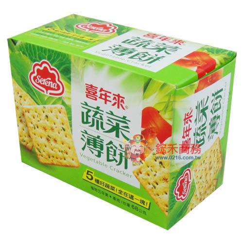 批發‧喜年來-蔬菜薄餅隨手包68gx12盒(箱)【0216零食團購】4710304300930