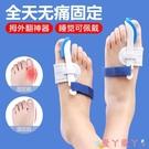 分趾器 拇指外翻矯正器分大母腳趾頭足改善糾正大腳骨可以穿鞋男女士分離 愛丫 新品