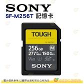 SONY SF-M256T 256GB UHS-II 高速記憶卡 公司貨 SDXC 讀277MB/s 寫入150MB/s