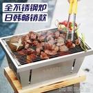 燒烤架 燒烤架家用木炭全套不銹鋼加厚迷你小型戶外304野外bbq工具便攜爐【快速出貨】
