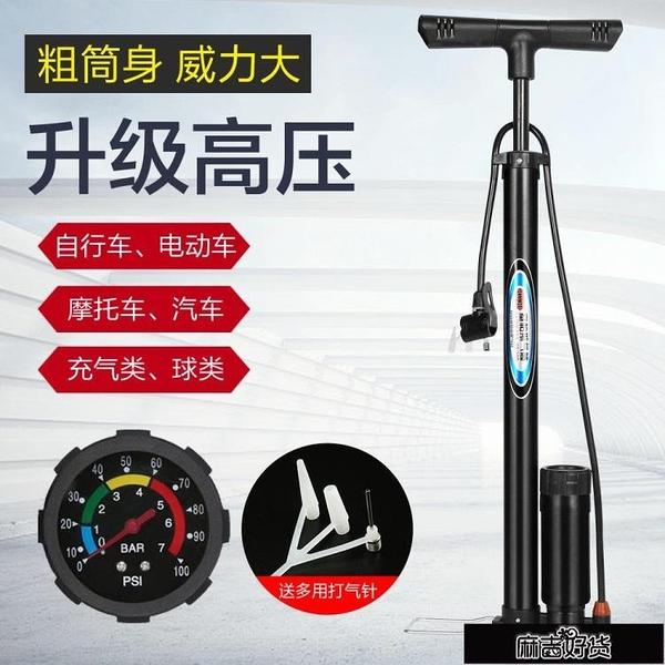 打氣筒 打氣筒高壓自行車打氣筒籃球足球家用便攜氣筒電動車摩托車氣