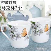 新骨瓷杯子韓式陶瓷杯子馬克杯情侶杯水杯早餐杯牛奶杯子家用杯  凱斯盾數位3C