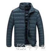 秋冬輕薄款羽絨服男裝短款立領超薄超輕便大號休閒外套 卡卡西