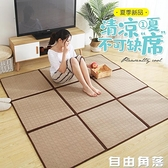 日式藤編涼席地毯 可折疊客廳臥室夏季地墊 榻榻米墊 自由角落