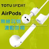 【Airpods運動掛繩】TOTU SPORT Airpods無線耳機 專用掛繩 EARPHONE STRAP/Apple/iPhone/iPad-ZY