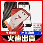 [24H 現貨] 蘋果 碳纖維 手機殼 保護膜 鋼化膜 簡約 菱格紋 保護套 Iphone6 6s 7 plus(殼+膜一組)
