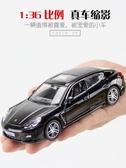 保時捷911車模帕拉梅拉合金車金屬汽車模型仿真跑車真車收藏擺件車載擺 時尚小鋪