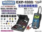 【久大電池】美國密特 EXP-1000 電瓶測試器 BENZ 寶馬 福斯 奧迪 TOYOTA HONDA 原廠儀器.