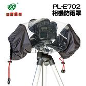 【KATA】E-702 相機防雨罩 防雨罩好收納 (公司貨)