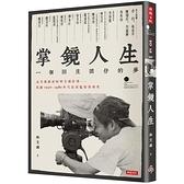 掌鏡人生:金馬獎攝影師林文錦自傳,見證1950 1980年代台灣電影發展史