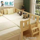 嬰兒床實木拼接大床新生兒床圍寶寶床帶護欄床小孩床加寬邊YXS『小宅妮時尚』
