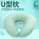 U型枕頸椎護頸枕蠶沙蕎麥殼U形枕頭汽車飛機旅行枕午睡午休脖子