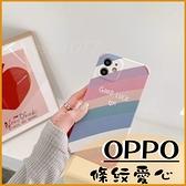 一日網美 OPPO A73 5G A72 A5 A9 A31 2020 AX7 Pro AX5 條紋 愛心 防摔防撞 手機殼 鏡頭完美保護套