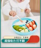 兒童餐具寶寶餐盤嬰兒童餐具硅膠分格吸盤式套裝學吃飯訓練輔食碗勺叉子筷 童趣屋