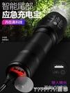 手電筒 手電筒強光可充電超亮遠射家用戶外小多功能便攜迷你充電寶led 晶彩 99免運