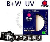 【EC數位】B+W 010 UV-Haze MRC 55mm 多層鍍膜保護鏡 UV保護鏡 保護鏡