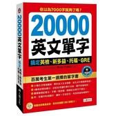20000英文單字搞定英檢、新多益、托福、GRE