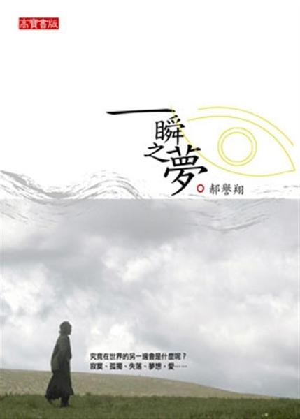 (二手書)一瞬之夢:我的中國紀行
