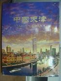 【書寶二手書T7/地理_QBO】中國天津