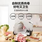 切肉機 羊肉卷切片機家用切肉機電動小型刨肉機肥牛片機水果肉卷機切肉片HM 衣櫥秘密