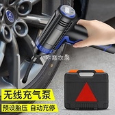 車載充氣泵無線充電便攜式多功能車用家用泵電動小轎車輪胎打氣泵 快速出貨