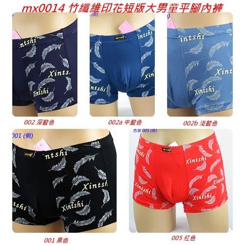 [特價區] 竹纖維印花短版大男童平腳內褲 (特價區內任選滿2件可出貨)