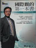 【書寶二手書T1/社會_GSQ】國際觀的第一本書-看世界的方法_劉必榮
