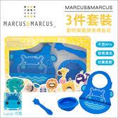 ✿蟲寶寶✿【加拿大 Marcus & Marcus】動物樂園餵食禮盒組 - 河馬